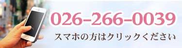 電話でのご予約 ?026-266-0039 スマートフォンをご利用の場合、こちらをタップすることで電話をかけることができます